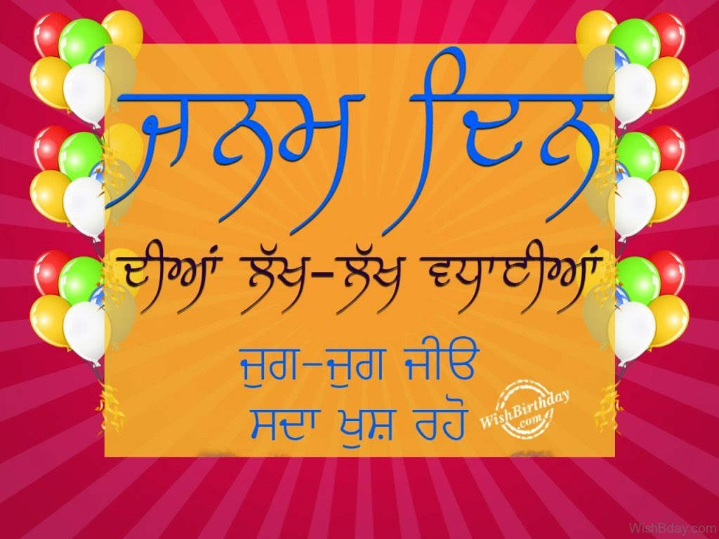 Happy Birthday Wishes In Punjabi Language For Brother Happy