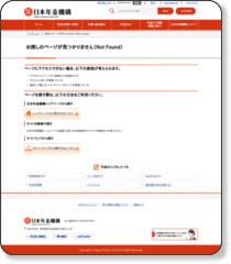 http://www.nenkin.go.jp/n/data/service/00000220970MxGWNHhs4.pdf