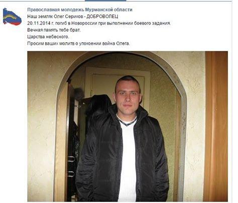 сериков