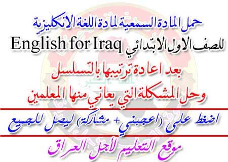 حمل المادة السمعية( الصوتيات) لمادة اللغة الانكليزية للصف الاول الابتدائي English for Iraq