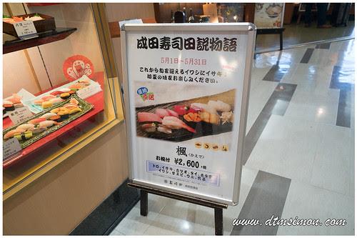 壽司田05.jpg
