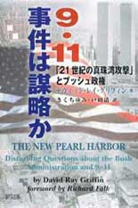 9・11事件は謀略かの JPG