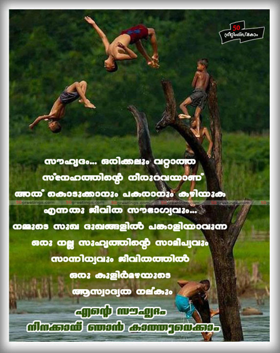 Friendship Malayalam Scraps Image Share Facebook Image Share
