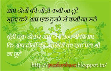 Pics For Share: Aap Dono Ki Jodi   Anniversary Wishes in