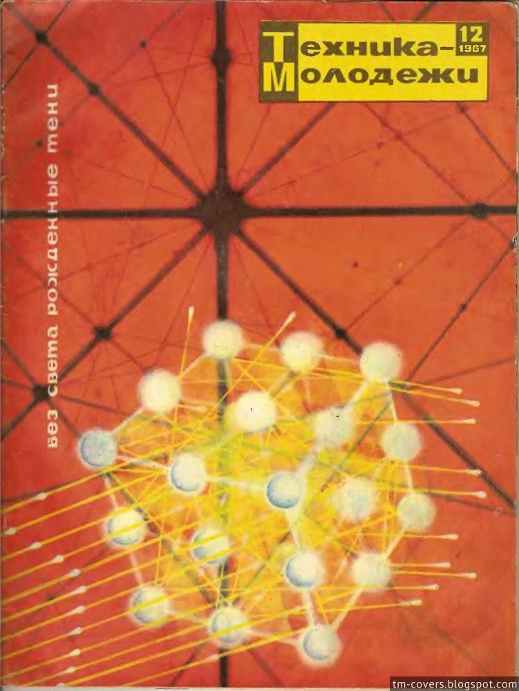 Техника — молодёжи, обложка, 1967 год №12