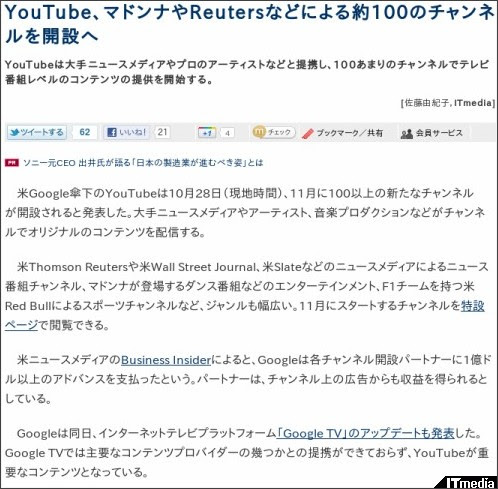 http://www.itmedia.co.jp/news/articles/1110/31/news021.html