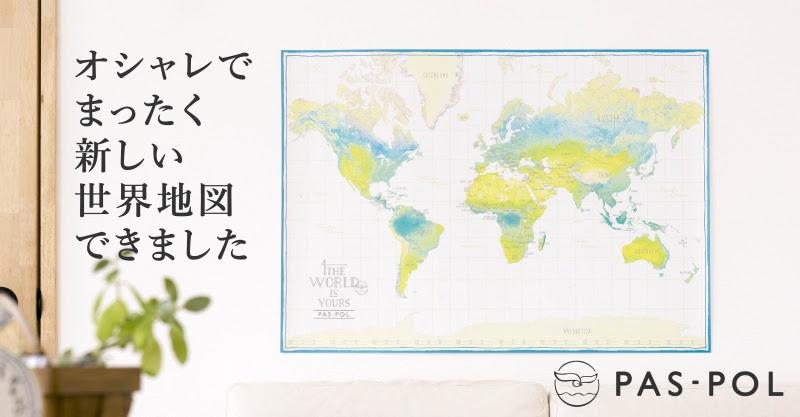 紙色から選ぶ写真から選ぶまったく新しい世界地図をつくり