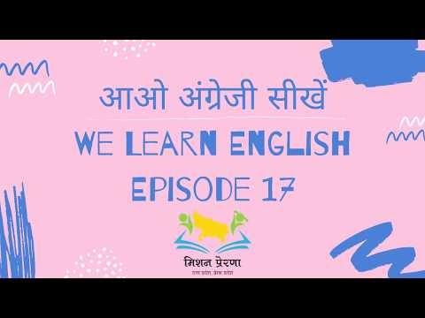*आओ अंग्रेजी सीखें*  Episode 17