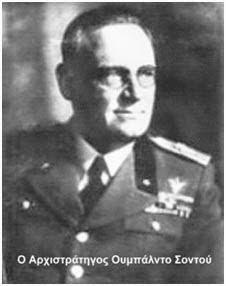 Ο ιταλός αρχιστράτηγος Ουμπάλντο Σολντού