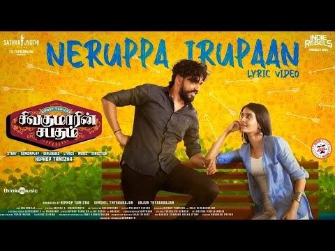 Neruppa Irupaan Lyrics | padmalatha