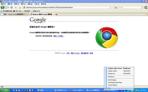 Windows 版的 Google 瀏覽器01