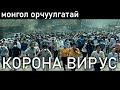 Coronavirus Movie Mongol Heleer