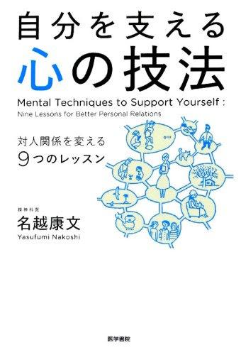 名越康文『自分を支える心の技法 対人関係を変える9つのレッスン』