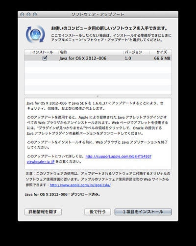 Java for OS X 2012-006 へのアップデート