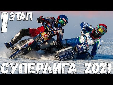 Jégmotor-Superliga 1.verseny videó összefoglaló  Kamensk Uralsky