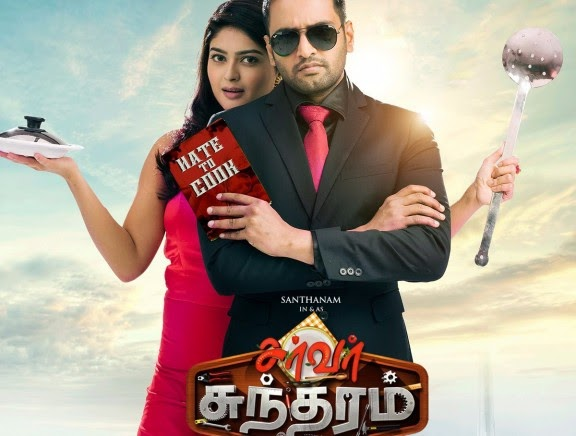 kuttymovies download in tamil 2018