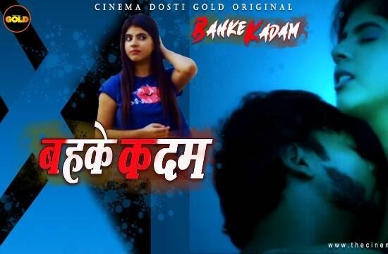 Bahke Kadam (2021) - CinemaDosti Short Film