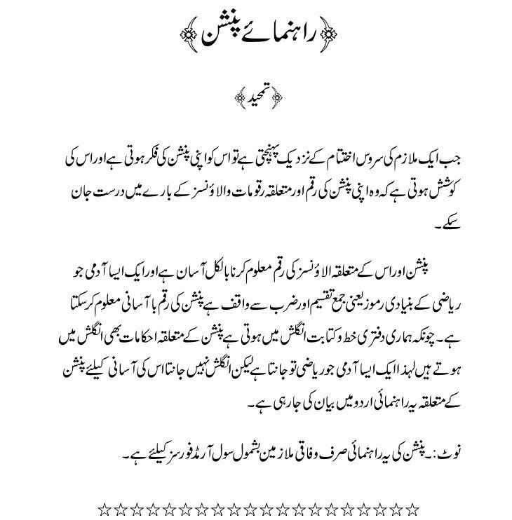 29 Pdf Job Application Letter Sample In Urdu Printable Hd Docx