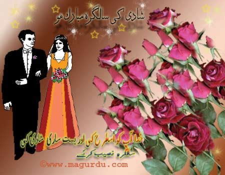 What is the Meaning of anniversary in Urdu   DriverLayer