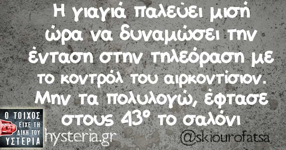 skiourofatsa2