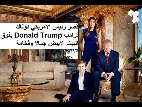 قصر رئيس الامريكي دونالد ترامب Donald Trump يفوق البيت الابيض جمالا وفخامة