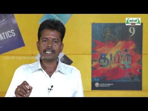 கவிதைப் பேழை Std9 தமிழ் யாப்பிலக்கணம் Kalvi TV