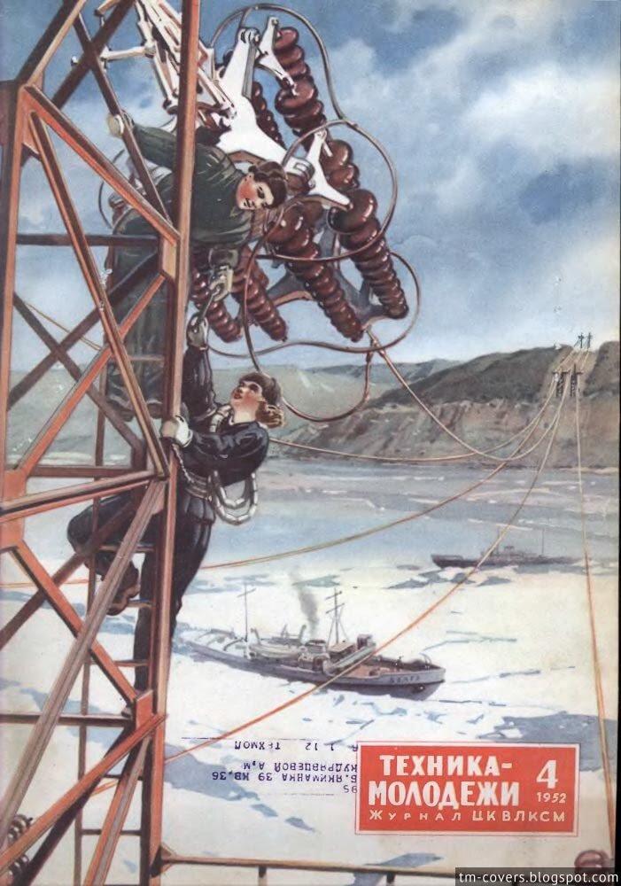 Техника — молодёжи, обложка, 1952 год №4