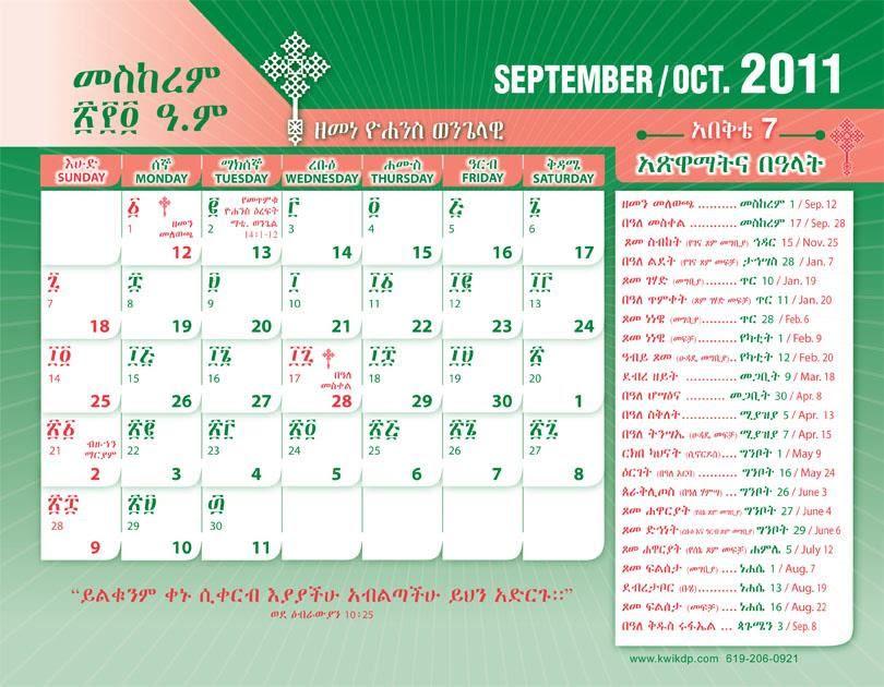 Ethiopian Calendar 21