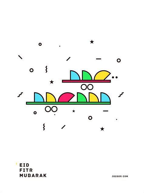 Eid Fitr Mubarak on Behance   illustration Design   Eid