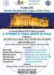 Απλώνεται στην Ιταλία το Κίνημα για την Ελληνική Γλώσσα