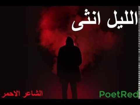 الليل انثى شعر وقصائد