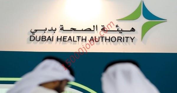 وظائف شاغرة للعمل في هيئة صحة دبي
