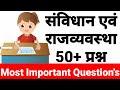 भारतीय संविधान एवं राजव्यवस्था से संबंधित Most Important 50+ MCQ Questio...