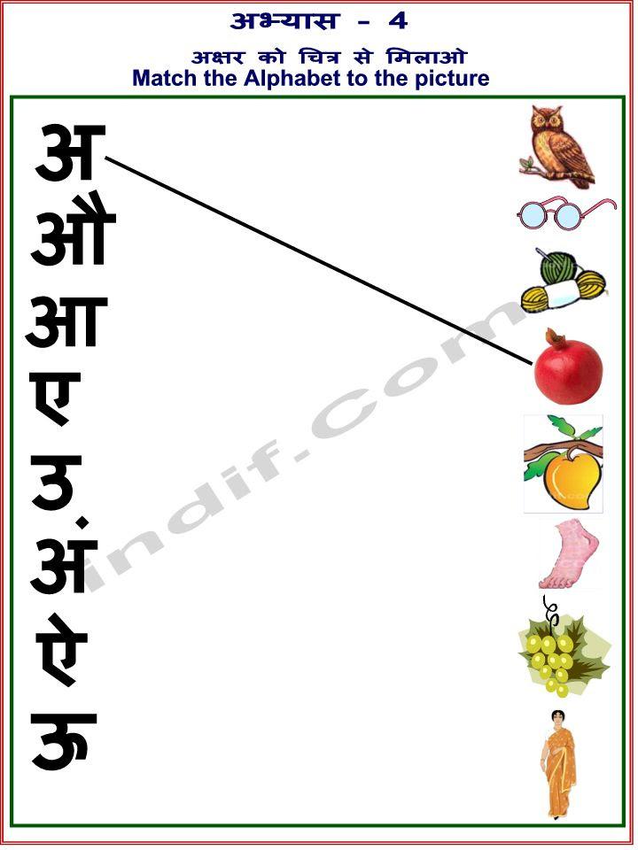 Hindi Alphabet Worksheets