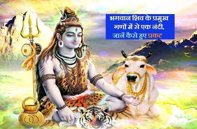 कैलाश के द्वारपाल और भगवान शिव के प्रमुख गणों में से एक नंदी का ऐसे हुआ जन्म