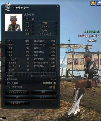 マビノギ英雄伝 リン(LYNN) 69Lv