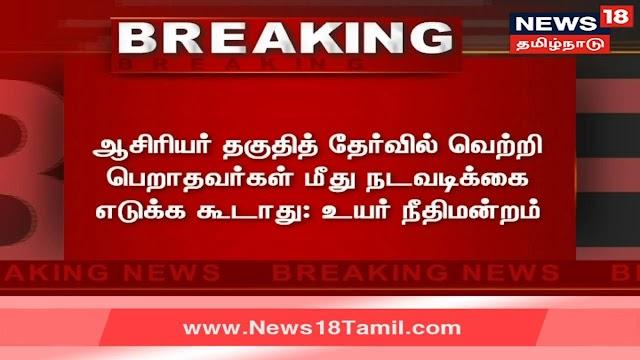 #BREAKING ஆசிரியர் தகுதித் தேர்வில் வெற்றி பெறாதவர்கள் மீது நடவடிக்கை எடுக்க கூடாது - உயர்நீதிமன்றம்