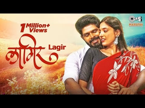 LAGIR lyrics लागीर | Ashok Phal Dessai | Vidula Chougule | Vicky-Mohit