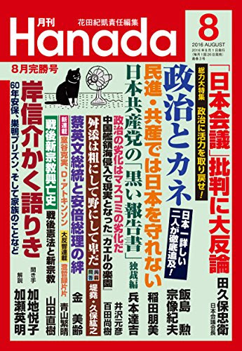 月刊Hanada 2016年8月号