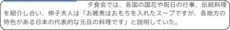 http://www.iza.ne.jp/news/newsarticle/politics/politicsit/408455/