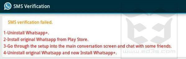 حل مشكلة الواتساب بلس SMS Verification