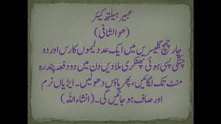 zubaida tariq fogyás totkay urdu