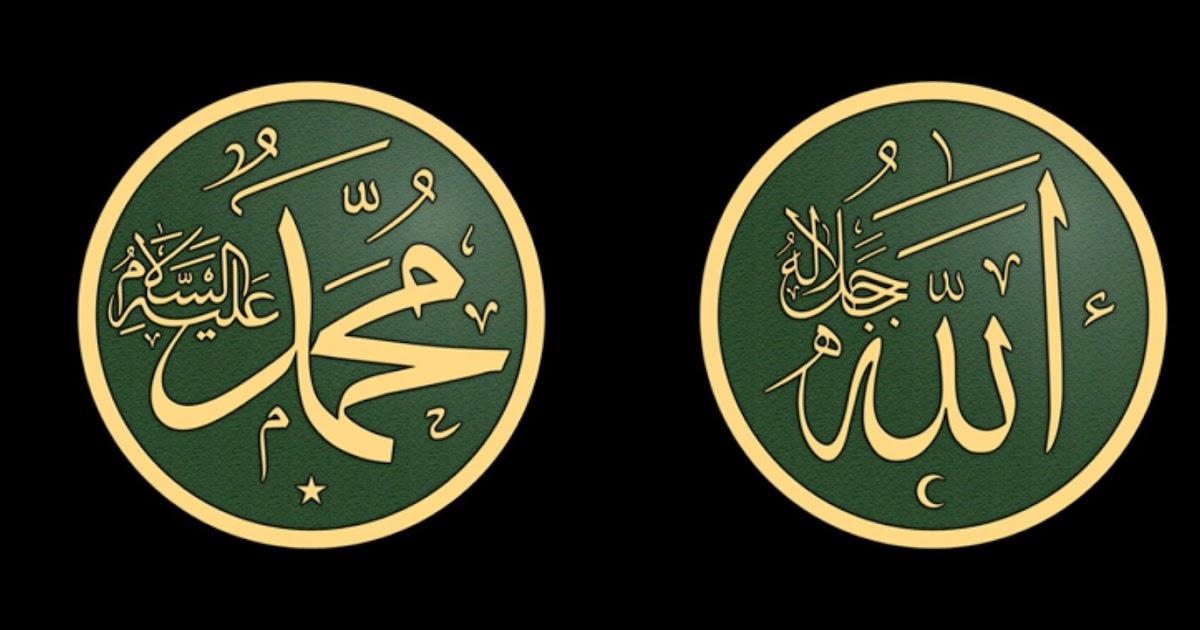 55 Gambar Allah Dan Muhammad Kaligrafi Terlihat Keren Gambar Pixabay