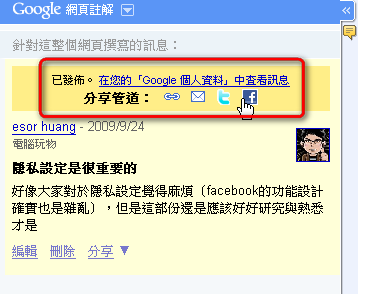 googlesidewiki-07