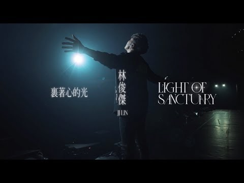 林俊傑 JJ Lin - 裹著心的光 Guo Zhe Xin De Guang (Light Of Sanctuary)