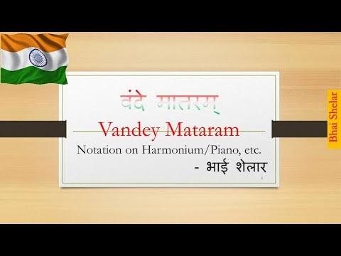 Learn How to Play Harmonium - Lesson 6 (Vande Mataram on Harmonium) |  हार्मोनियम बजाना सीखें - पाठ 6 (वंदे मातरम हार्मोनियम पर)