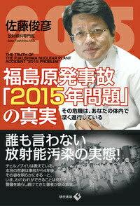 福島原発事故「2015年問題」の真実