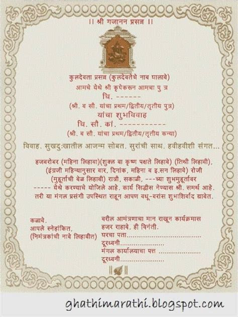 Designs of Marathi Lagna Patrika for Marathi