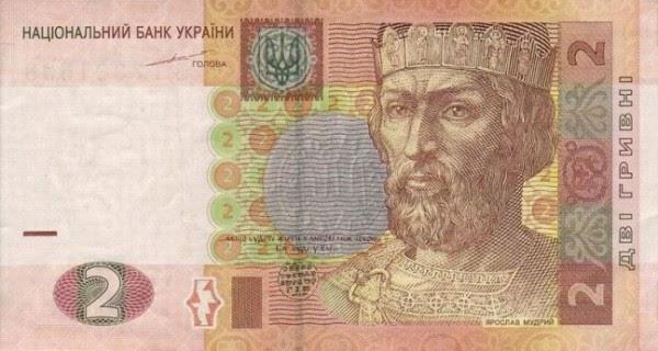 Це зрада! Взглянем на купюру в две гривны, выпускаемую Национальным банком Украины