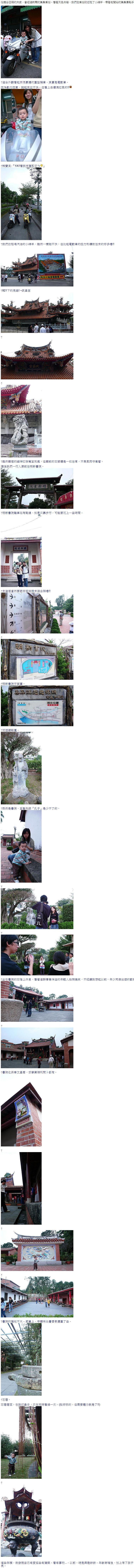 南投集集古蹟景點] 武昌宮|明新書院